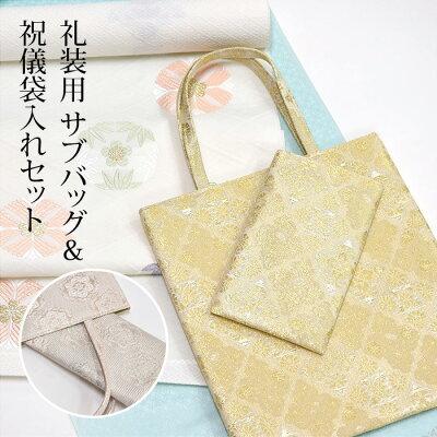 ◆オリジナルブランドつゆくさ◆礼装用サブバッグ&祝儀袋入れ(袱紗)セット
