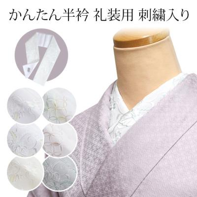 縫わないかんたん半衿