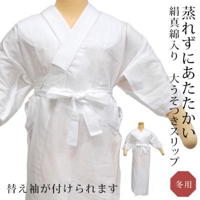 ◆オリジナルブランドつゆくさ◆大うそつきスリップ【絹真綿入りの真冬バージョン】