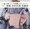 浴衣帯長尺レディース変わり結び大人おとな本麻リバーシブルゆかた用半幅帯半巾帯浴衣帯