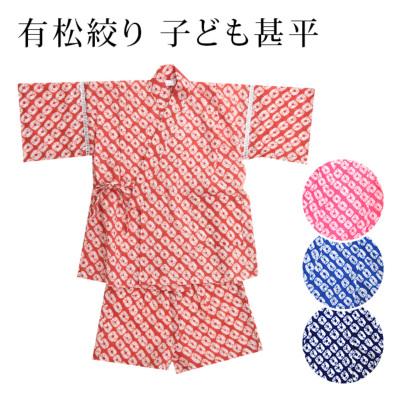 甚平子ども子供用じんべい有松絞りくも絞り無地系シンプルピンクブルー紺赤女の子男の子贈り物ギフト・プレゼントにもどうぞ洗える絞り浴衣綿100%