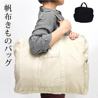 帆布の着物バッグ