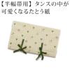ゆかた屋オリジナル!たとう紙(半巾帯・小物用)